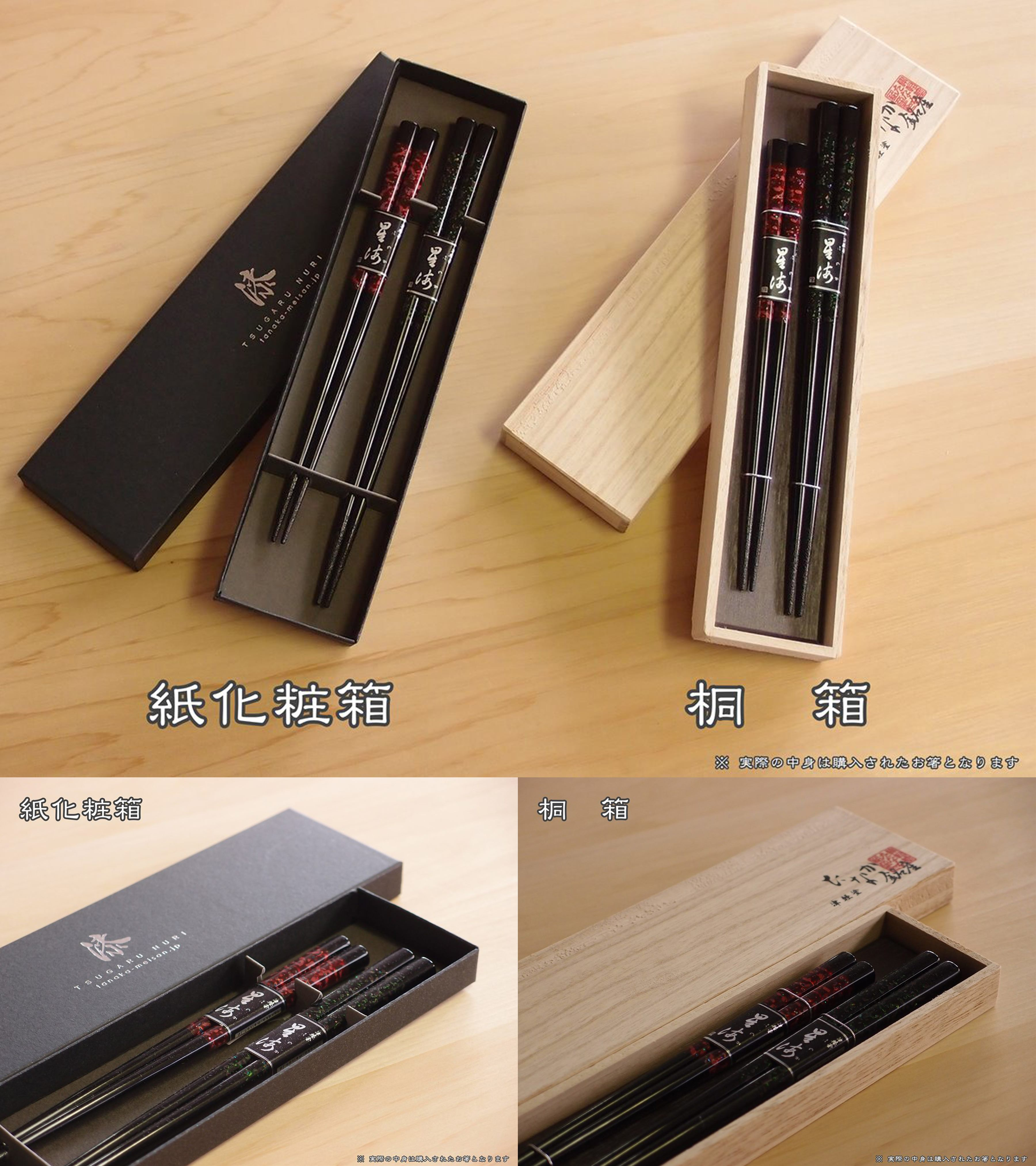 津軽塗 箸 パッケージ