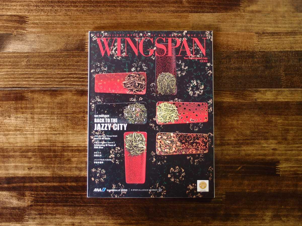 ANA機内誌「翼の王国・WINGSPAN 2016.05号」_01