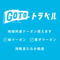 津軽塗【GoToトラベル】地域共通クーポン